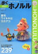 歩くホノルル(2013・2014)