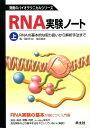 RNA実験ノート(上巻) RNAの基本的な取り扱いから解析手法まで (無敵のバイオテクニカルシリーズ) [ 稲田利文 ]