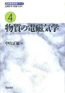 岩波基礎物理シリーズ(4)