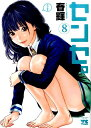 センセ。(8) (ヤングチャンピオンコミックス) [ 春輝 ]