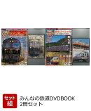 【バーゲン本】みんなの鉄道DVDBOOK 2冊セット