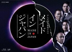 メイドインジャパン【Blu-ray】 [ 唐沢寿明 ]
