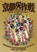 京都大作戦2007-2017 10th ANNIVERSARY! 〜心ゆくまでご覧な祭〜(完全生産限定盤)(Tシャツ:L)【Blu-ray】