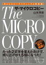 Webコピーライティングの新常識 ザ・マイクロコピー [ 山本琢磨 ]