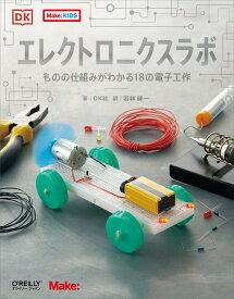 エレクトロニクスラボ ものの仕組みがわかる18の電子工作 [ DK社 ]