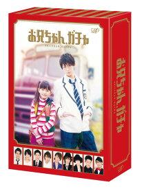 お兄ちゃん、ガチャ DVD-BOX 豪華版 【初回限定生産】 [ 鈴木梨央 ]