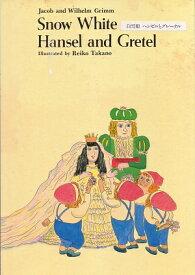 白雪姫/ヘンゼルとグレーテル新版 Snow White/Hansel and Gre (2ヶ国語絵本) [ ヤーコプ・グリム ]