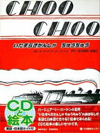 いたずらきかんしゃちゅうちゅう新装版 CHOO CHOO (CDと絵本) [ ヴァージニア・リー・バートン ]