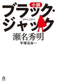 小説 ブラック・ジャック (APeS Novels) [ 手塚 治虫 ]