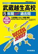 武蔵越生高等学校(2020年度用)