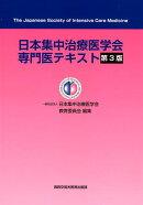 日本集中治療医学会専門医テキスト 第3版