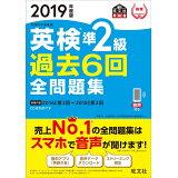 英検準2級過去6回全問題集(2019年度版) (旺文社英検書)