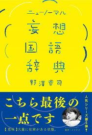 ニューノーマル 妄想国語辞典 [ 野澤幸司 ]