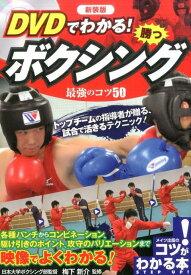 DVDでわかる! 勝つボクシング 最強のポイント50 新装版 [ 梅下 新介 ]