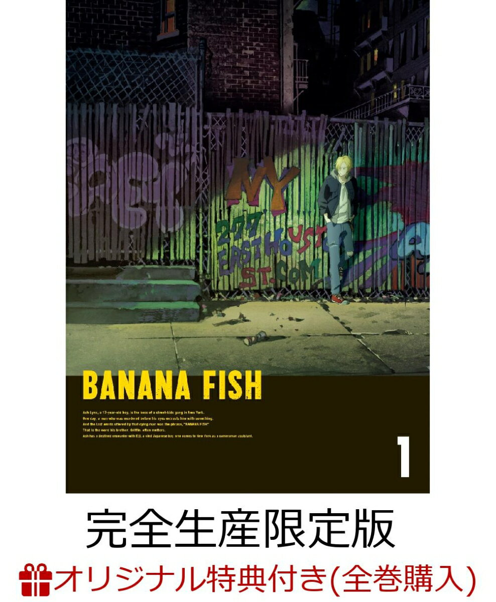 【楽天ブックス+店舖共通全巻購入特典対象 & 先着特典】BANANA FISH DVD BOX 1(完全生産限定版)(ステッカー付) [ 内田雄馬 ]