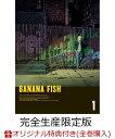 【楽天ブックス+店舖共通全巻購入特典対象 & 先着特典】BANANA FISH DVD BOX 1(完全生産限定版)(ステッカー付) [ 内…