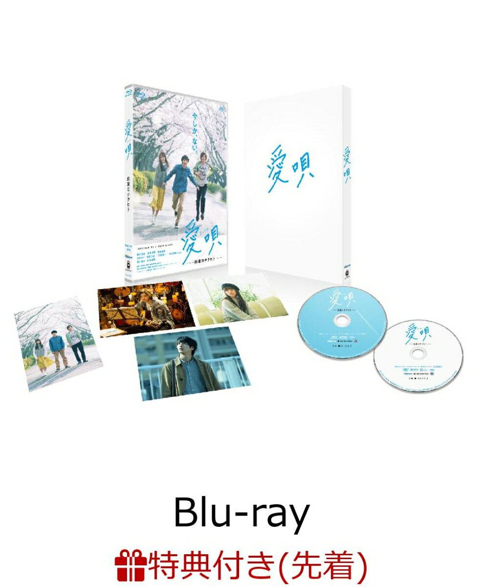 【先着特典】愛唄 -約束のナクヒトー(A5クリアファイル付き)【Blu-ray】 [ 横浜流星 ]