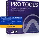 Pro Tools 1-Year Subscription 新規購入用 1年間のアップグレード権 & サポートプラン / 特典プラグイン付き【ILOK…