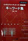 インテリアコ-ディネ-タ-資格試験キ-ワ-ド集