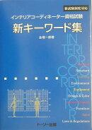 インテリアコ-ディネ-タ-資格試験新キ-ワ-ド集改訂版