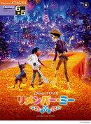 STAGEA ディズニー 6〜5級 Vol.6 リメンバー・ミー