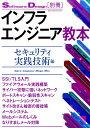 インフラエンジニア教本(セキュリティ実践技術編) (SoftwareDesign別冊) [ SoftwareDesign編集部 ]