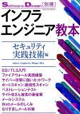インフラエンジニア教本(セキュリティ実践技術編) (SoftwareDesign別冊)