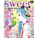 占いBOOK(2020) (TJ MOOK sweet特別編集)