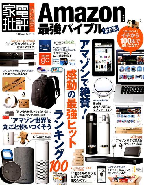 Amazon最強バイブル 最新版 (100%ムックシリーズ 家電批評特別編集)