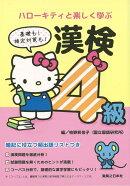 【バーゲン本】ハローキティと楽しく学ぶ漢検4級