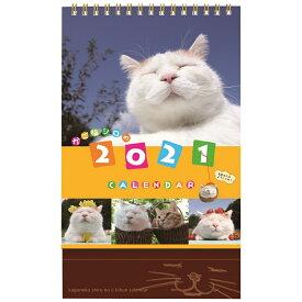 学研ステイフル カレンダー 2021年 卓上 かご猫 卓上カレンダー (カレンダー)