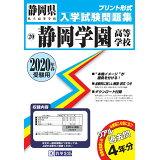静岡学園高等学校(2020年春受験用) (静岡県私立高等学校入学試験問題集)