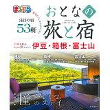 まっぷるおとなの旅と宿 伊豆・箱根・富士山 (まっぷるマガジン)
