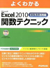 よくわかるMicrosoft Excel 2010ビジネス活用編関数テクニック [ 富士通エフ・オー・エム株式会社 ]