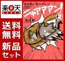 鴻池剛と猫のぽんた ニャアアアン! 1-2巻セット [ 鴻池剛 ]