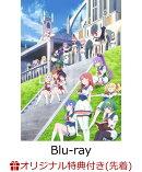 【楽天ブックス限定先着特典】Lapis Re:LiGHTs vol.1<初回限定版>【Blu-ray】(特製ブロマイド2枚セット)