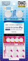 PSP-3000/2000用方向キーパッド&アナログパッドセット 「エクストラパッドネオP3(ホワイト)」