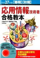 平成27年度【春期】【秋期】 応用情報技術者 合格教本