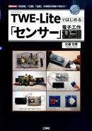 TWE-Liteではじめる「センサー」電子工作