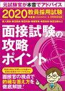 2020年度版 教員採用試験 面接試験の攻略ポイント [ 資格試験研究会 ]