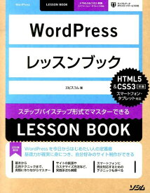 WordPressレッスンブック ステップバイステップ形式でマスターできる [ エ・ビスコム・テック・ラボ ]