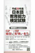 日本語教育能力検定試験受験案内(出願書類付き)(平成29年度)