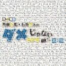 DJCD「斉藤壮馬・石川界人のダメじゃないラジオ」第2期