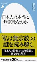 日本人は本当に無宗教なのか(924)