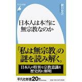 日本人は本当に無宗教なのか (平凡社新書)