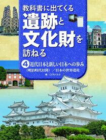 (4)近代日本と新しい日本への歩み(明治時代以降)/日本の世界遺産 (教科書に出てくる遺跡と文化財を訪ねる) [ こどもくらぶ ]