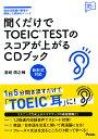 聞くだけでTOEIC TESTのスコアが上がるCDブック 満点50回超の著者が開発した究極のメソッド (アスコム英語マスターシリーズ) [ 浜崎潤之輔 ]