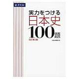 実力をつける日本史100題改訂第3版