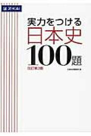 実力をつける日本史100題改訂第3版 [ Z会出版編集部 ]