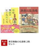 【バーゲン本】東京無敵の名酒場 2冊セット